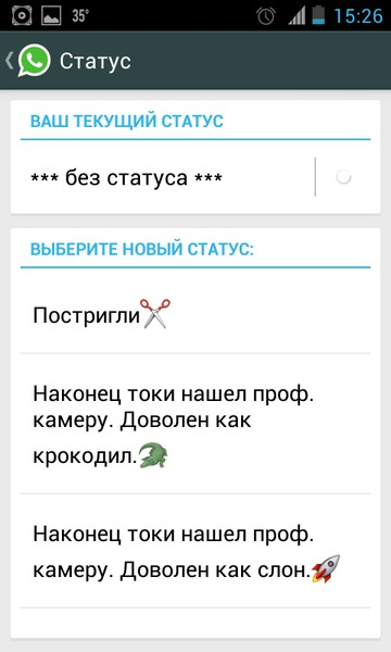 Интересный статус для whatsapp